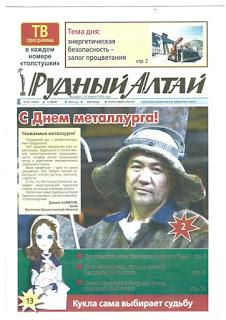 статья в газете))