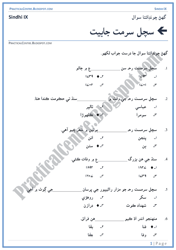 sachal-sarmat-kay-ashaar-multiple-choice-questions-sindhi-notes-ix