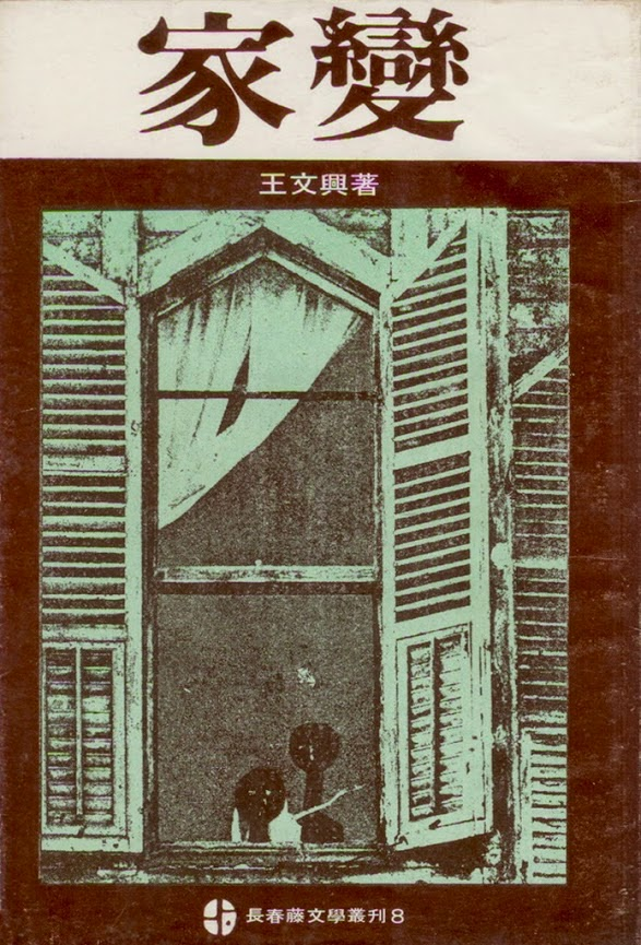 Family Catastrophe 《家變》(1973)