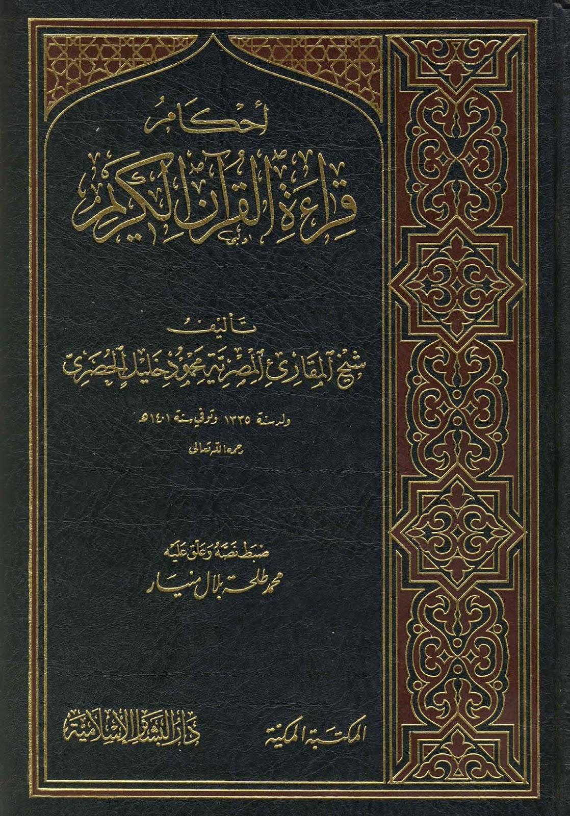 أحكام قراءة القرآن الكريم - محمود خليل الحصري pdf
