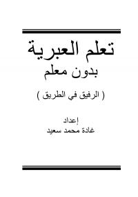 تعلم العبرية بدون معلم - كتابي أنيسي