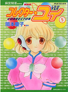 [Manga] コレクター・ユイ 第01 05巻 [Corrector Yui Vol 01 05], manga, download, free