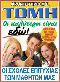 """ΦΡΟΝΤΙΣΤΗΡΙΟ """"ΤΟΜΗ"""""""