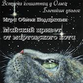 """Обмен """"Майский привет от мартовского кота""""."""