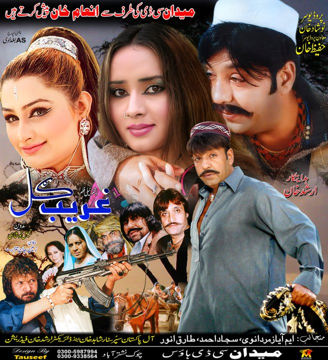 "Pashto Cinema: Pashto Tele Film ""Ghareeb Gul"" Latest Pic"