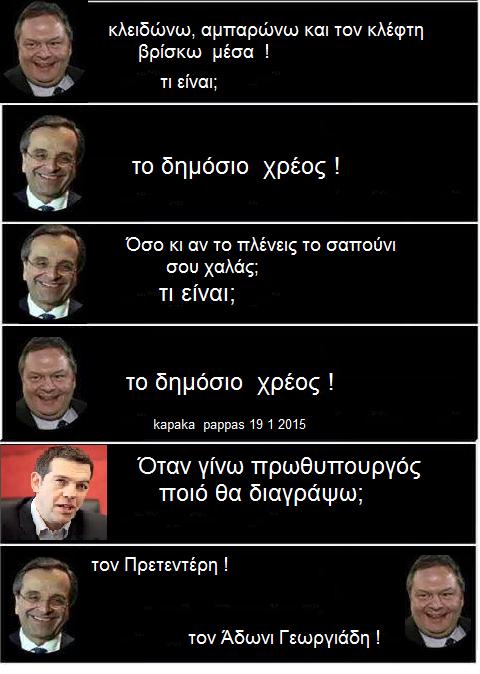 ΔΗΜΟΣΙΟ ΧΡΕΟΣ (1824-2014)