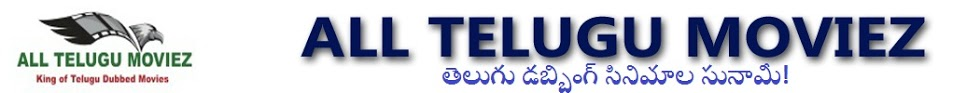 All Telugu Moviez Downloads