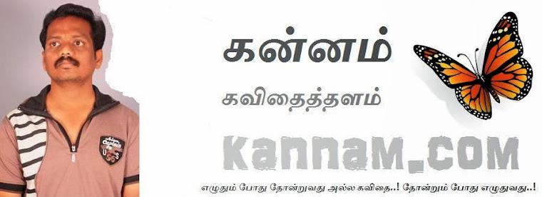 kannam.com poems