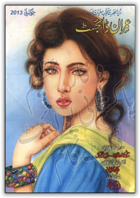 Imran Digest July 2013 Free Download In PDF