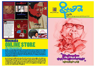 2013 – No2 – MoeMaKa Monthly Coming Soon for September
