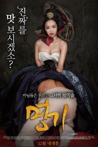 Myunggi (2014)