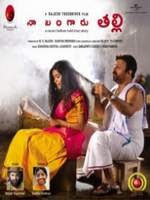 Na Bangaru Thalli 2013 Telugu Movie MP3 Songs Download