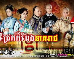 [ Movies ] Chrek Kompaeng Neakreach - Chinese Drama In Khmer Dubbed - Khmer Movies, chinese movies, Series Movies