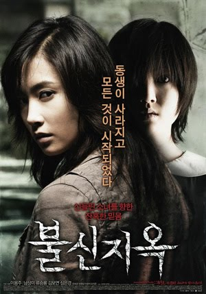 Possessed (2009)