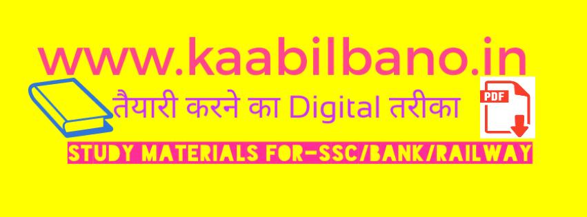 www.kaabilbano.in