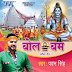 Bol Bam 2015 (Pawan Singh) Bol Bum Album Songs List : Wave Music