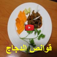 فيديو طريقتنا لعمل قوانص الدجاج