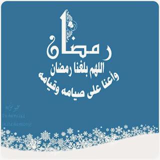صور مكتوب عليها اللهم بلغنا #رمضان واعنا على صيامه / انستجرام