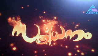 Sthreedhanam 01 August Malayalam Serial