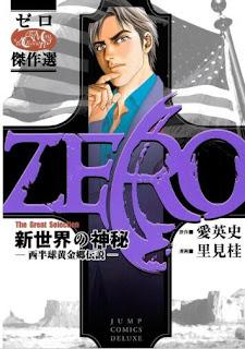 [愛英史×里見桂] ゼロ The Great Selection 第01-03巻