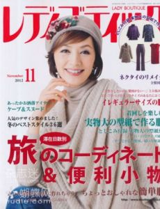 Lady Boutique № 11 November 2012