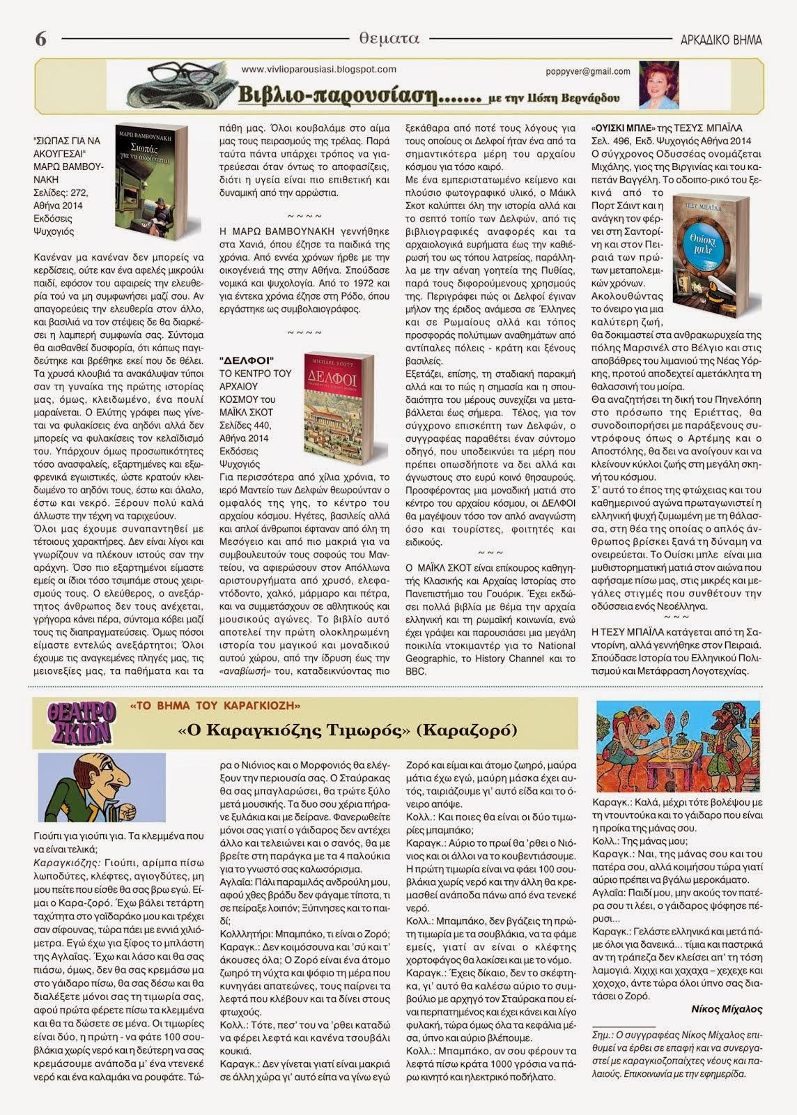 """Κάθε μήνα στο """"Αρκαδικό Βήμα"""" μια σελίδα με νέα από τον χώρο του  βιβλίου"""