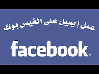 عمل ايميل جديد على الفيس بوك