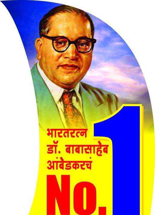Ambedkar Life Story Dr Babasaheb Ambedkar Bhimrao
