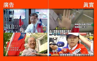 馬政府為中國官員毀損國旗