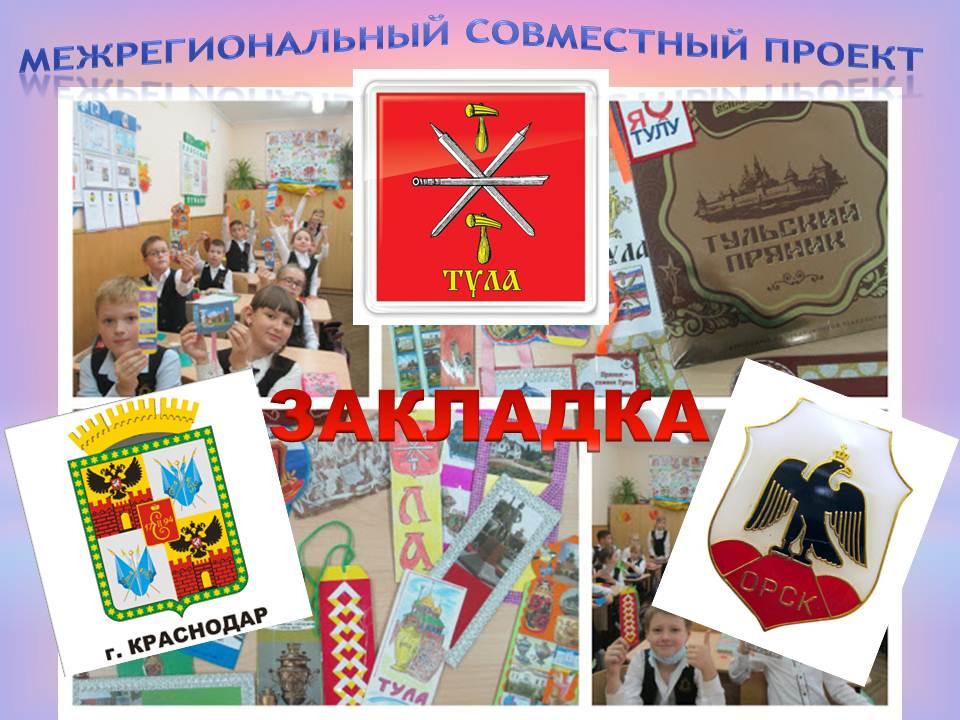 Межрегиональный совместный проект