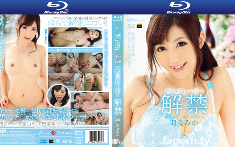 [BDISO][MKBD-S114] KIRARI 114 ビショヌレーボー解禁 : 羽鳥みか (ブルーレイ版) R2JAV Free Jav Download FHD HD MKV WMV MP4 AVI DVDISO BDISO BDRIP DVDRIP SD PORN VIDEO FULL PPV Rar Raw Zip Dl Online Nyaa Torrent Rapidgator Uploadable Datafile Uploaded Turbobit Depositfiles Nitroflare Filejoker Keep2share、有修正、無修正、無料ダウンロード