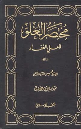 مختصر العلوّ للعلي الغفّار للإمام الذهبي - تحقيق الألباني
