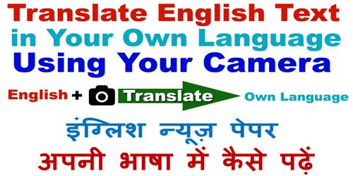 Translate any English text