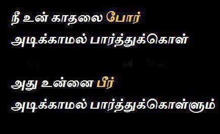 Lover and Beer kavithai - Quotes in tamil