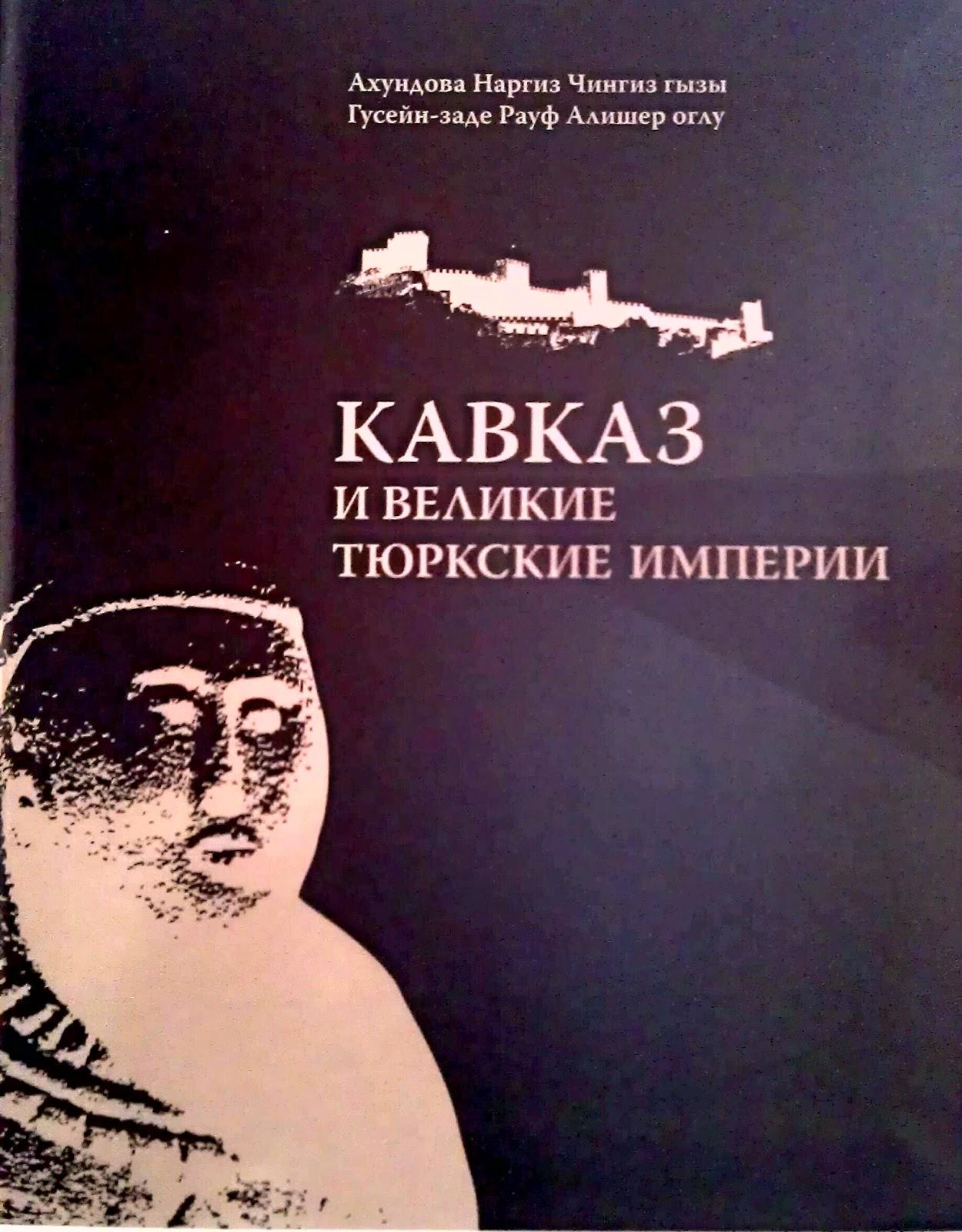 Книга кавказ скачать