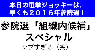 【2016参院選】本日の選挙ジョッキーは早くも2016年参院選!「組織内候補」スペシャル!シブすぎる! - 読めばわかる! http://seijijousei.blogspot.com/2015/06/2016saninsen-honjitu-no-senkyojockey-ha-hayakumo-2016nen-saninsen-sosikinaikouho-special-shibusugiru.html