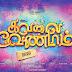 Kavalai Vendam First Look Logo