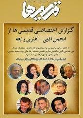گزارش اختصاصی قدیمی ها از انجمن ادبی - هنری رابعه + عکس