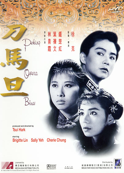 Peking Opera Blues 1986 poster