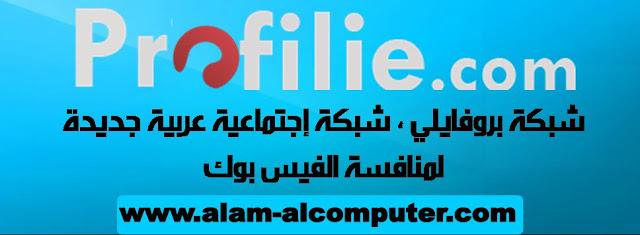 شبكة بروفايلي ، شبكة إجتماعية عربية جديدة لمنافسة الفيس بوك