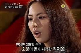 박지윤루머