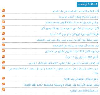 Related Topics_إضافة مواضيع ذات صلة إلى مدونات بلوجر أسفل كل تدوينة مدونة برافو
