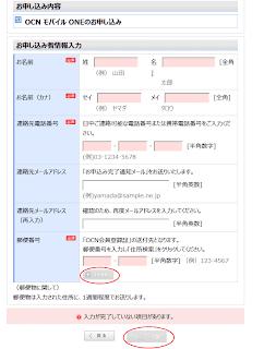 OCNモバイルONE 設定 6
