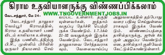 Office Assistant Recruitment in Vedasandur Town Panchayat (www.tngovernmentjobs.in)