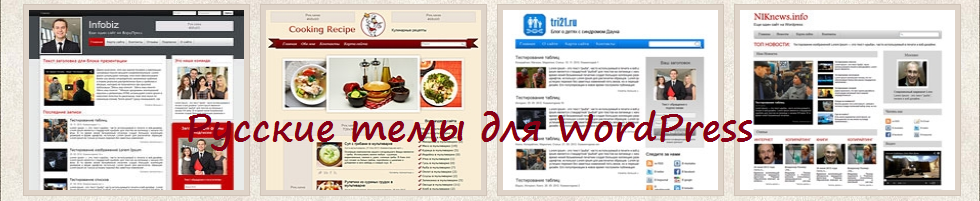 УНИКАЛЬНЫЕ ШАБЛОНЫ для WORDPRESS на русском языке - адаптивные и СЕО-оптимизированные!