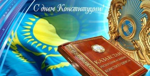 Выставка к 20-летию Конституции РК