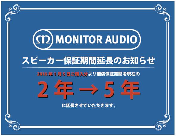 Monitor Audioの保証期間が2年から5年に延長されます。