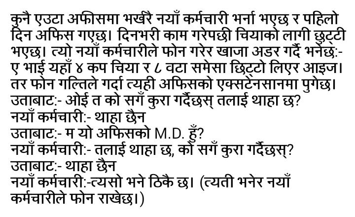 Naya karmachari. .