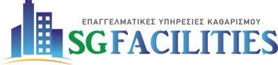 SG-Facilities-Εταιρεία Καθαρισμού