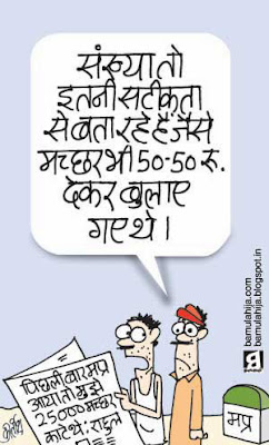 rahul gandhi cartoon, sonia gandhi cartoon, congress cartoon, cartoons on politics, election 2014 cartoons, political humor, daily Humor